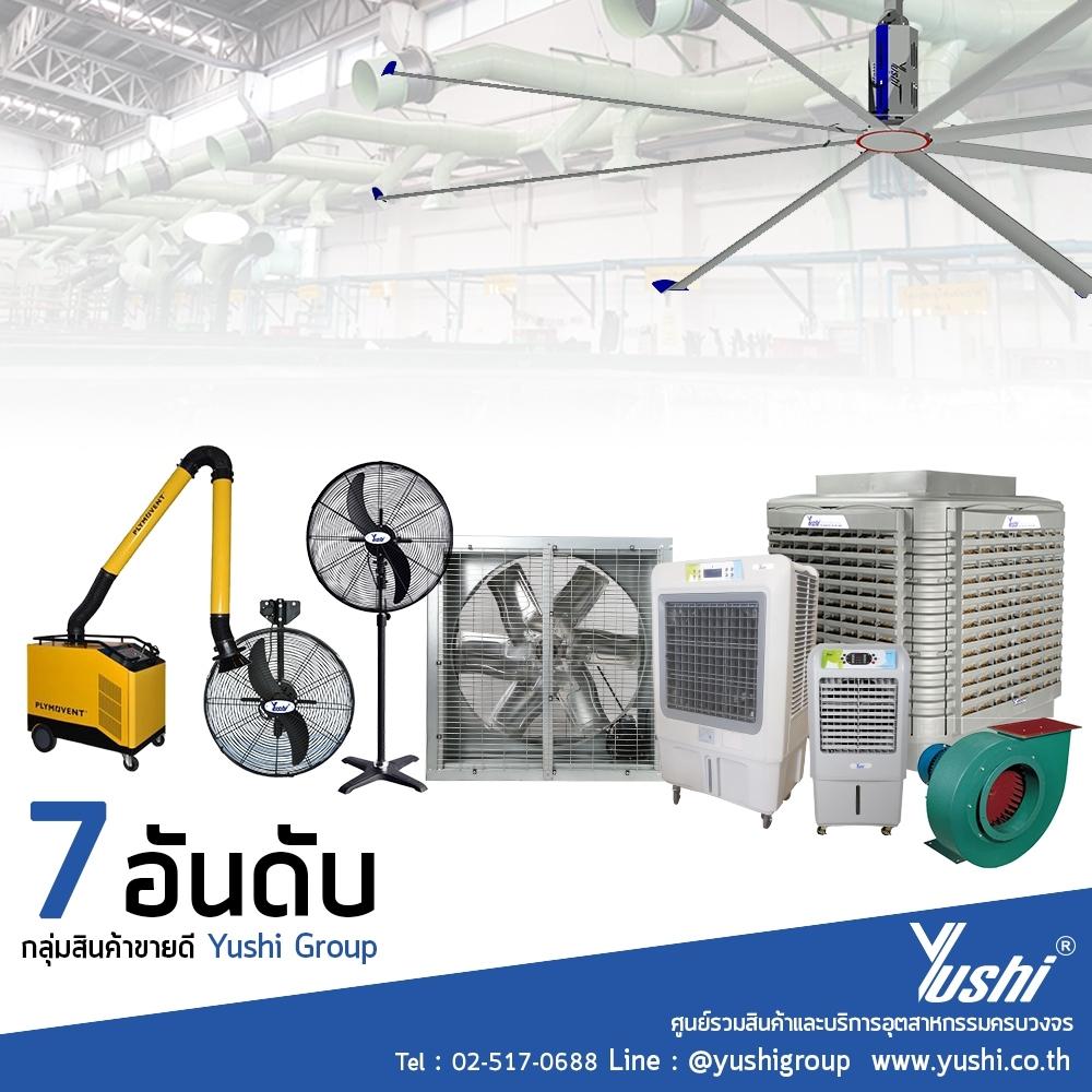 สินค้ายอดฮิต ขายดี Yushi Group